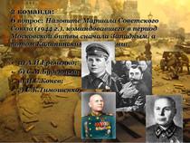 Викторина День Победы