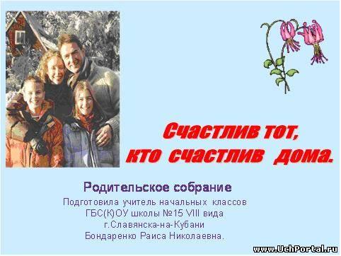 родителям о формировании здорового образа жизни детей